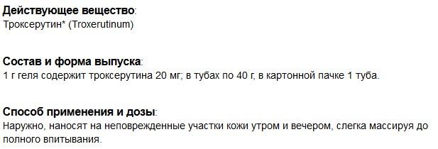 Троксевазин инструкция по применению