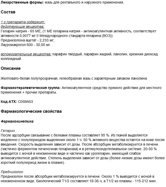 гепатромбин г свечи инструкция по применению цена харьков