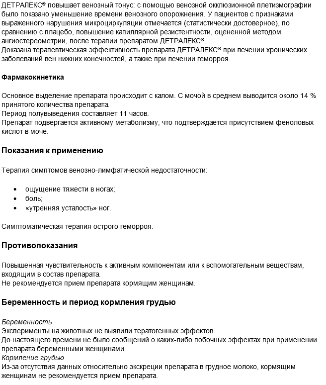 детралекс аналоги российские