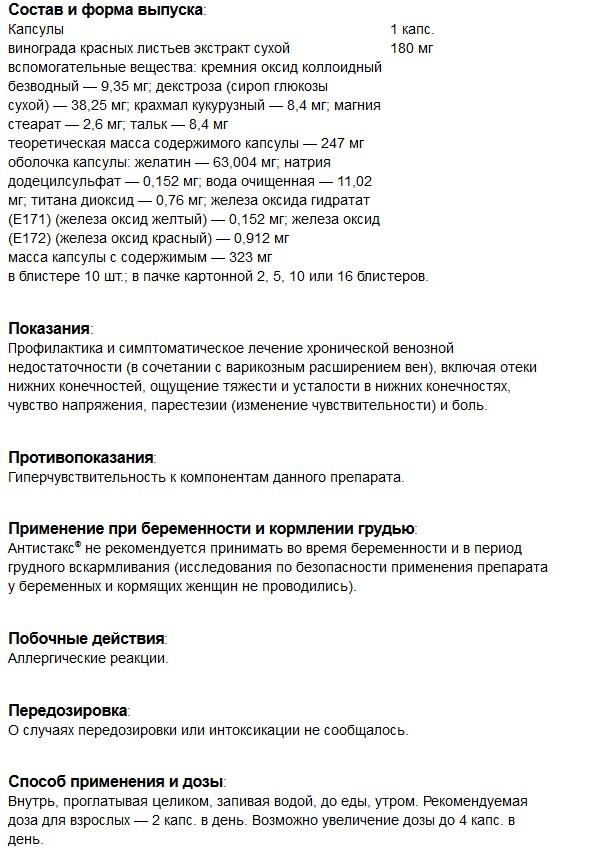 антистакс аналоги российские