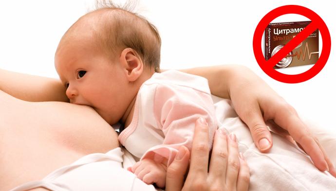 Принимать Цитрамон во время кормления грудью категорически не рекомендуется.