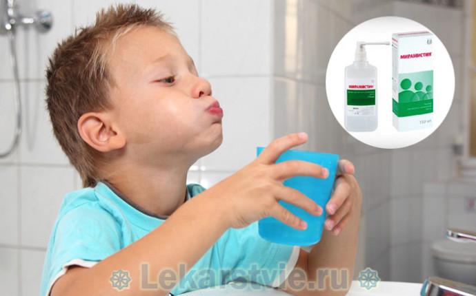 Использование Мирамистина для детей разрешено, если ребенку исполнилось 3 года