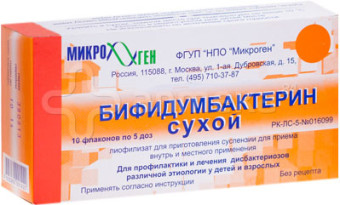 Бифидумбактерин сухой (10 флаконов по 5 доз)