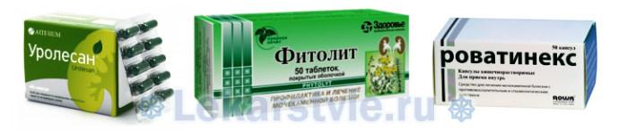 Уролесан, Фитолит и Роватинекс являются аналогами препарата Фитолизин