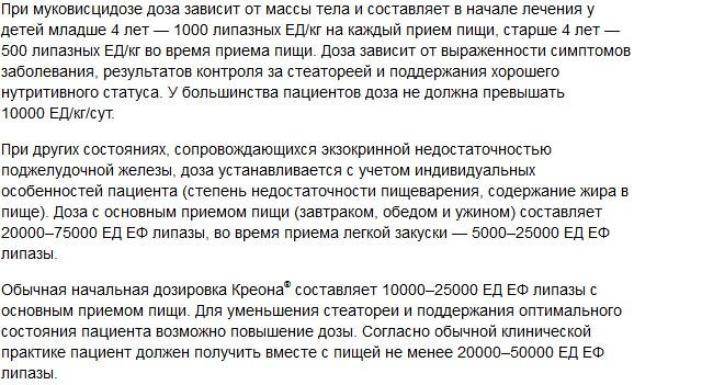 креон 25000 инструкция по применению цена отзывы аналоги