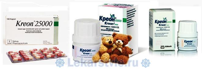 Линейка препаратов Креон (Креон 25000, Креон 10000 для детей)