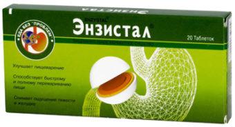 Энзистал является аналогом препарата Панкреатин