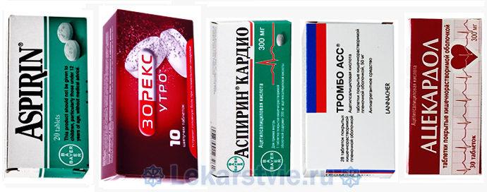 Для препарата Кардиомагнил аналоги: Аспирин, Зорекс Утро, Аспирин Кардио, Тромбо Асс, Ацекардол