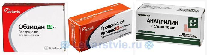 Тахикардия: лечение в домашних условиях лекарственными препаратами стабилизирующими частоту сердечных сокращений (Обзидиан, Пропранол Актавис, Анаприлин)