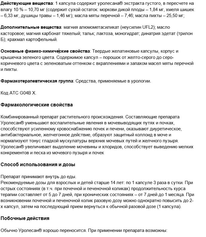Цистит лечение Уролесан: инструкция по применению