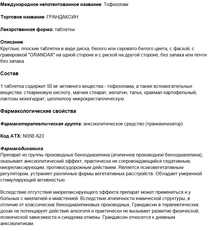 грандаксин инструкция по применению цена отзывы аналоги