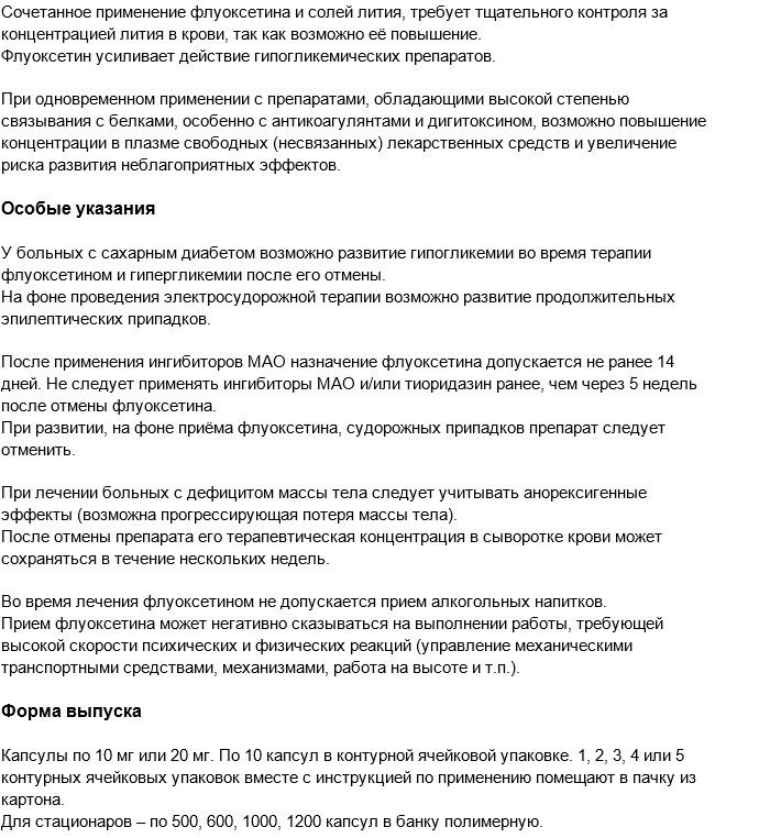 Флуоксетин инструкция по применению