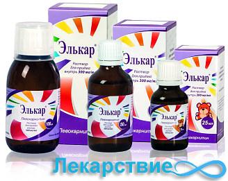 Элькар: инструкция по применению препарата