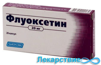 Флуоксетин: инструкция по применению препарата