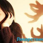 Невроз — лечение и профилактика фобий, какие бывают фобии, виды фобий: боязнь людей, высоты, темноты (полный список фобий)