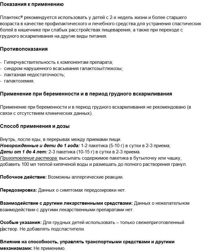 Плантекс инструкция по применению