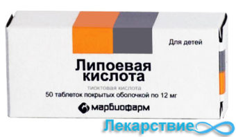 Липоевая кислота: инструкция по применению