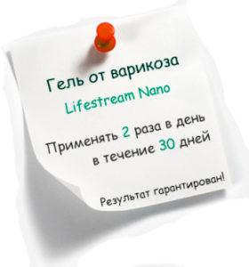 Особенности применения геля от варикоза Lifesrteam Nano