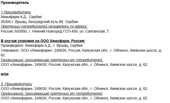 Диклофенак инструкция по применению официальная