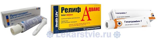 Препараты для лечения геморроя (Проктоседил, Релиф Адванс, Гапатромбин Г)