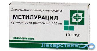 Метилурацил суппозитории