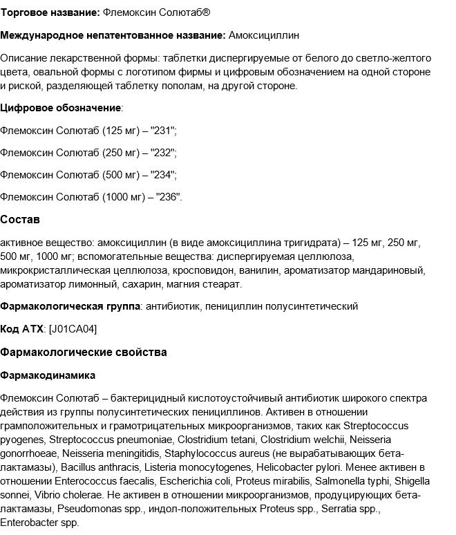 Солютаб Флемоксин инструкция