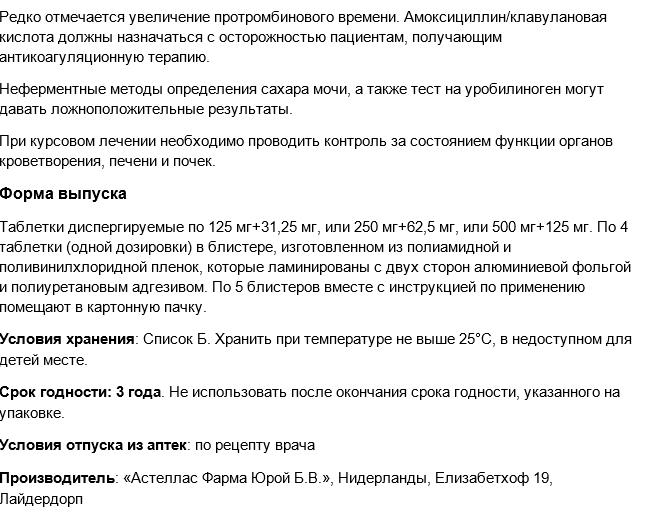 инструкция Флемоклав