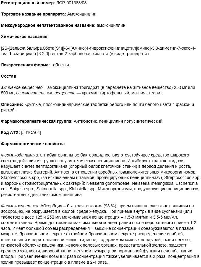 амоксициллин аналоги российские цена