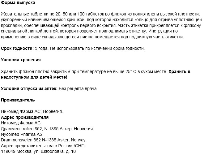 Кальций Д3 Никомед инструкция по применению официальная