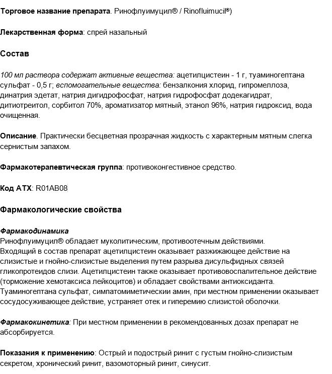 полидекса инструкция по применению спрей аналоги
