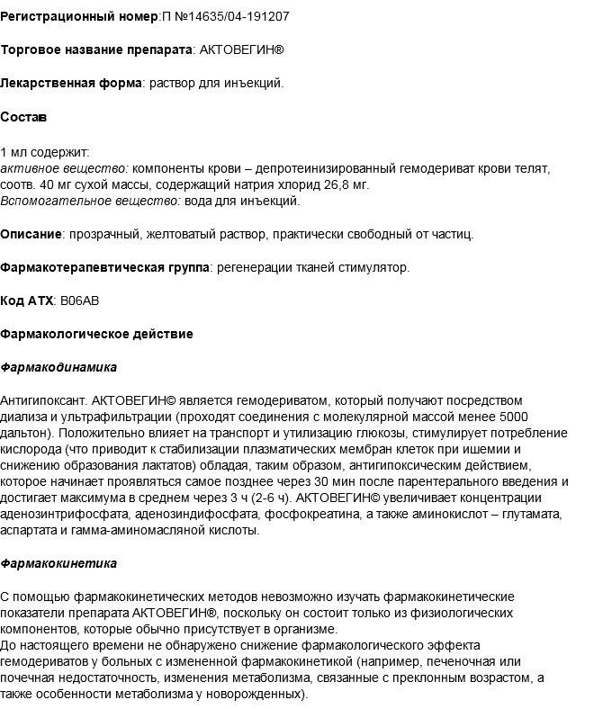 Актовегин уколы: инструкция по применению   радуга.