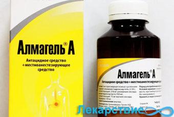 Алмагель А инструкция по применению препарата (суспензия)