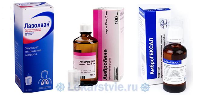 Для Аскорил аналоги препараты Лазолван, Амбробене, Амброгексал