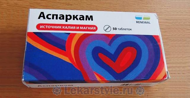 Препарат Аспаркам является источником витаминов калия и магния