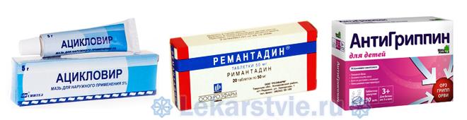Для препарата Кагоцел аналоги: Ацикловир, Ремантадин, Антигриппин