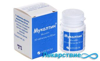 Мукалтин в таблетках
