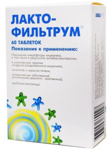 Лактофильтрум: инструкция по применению и описание препарата