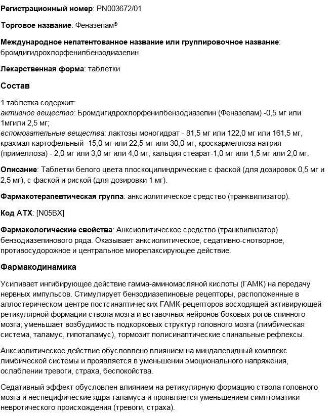 Феназепам: инструкция по применению (таблетки)