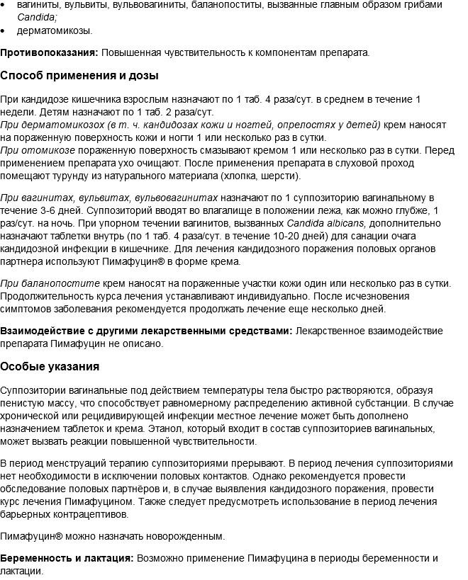 Крем, таблетки, свечи Пимафуцин: инструкция по применению ...