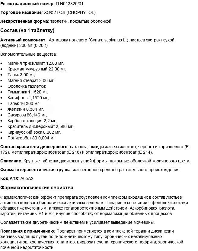 Хофитол - официальная инструкция по применению (таблетки)
