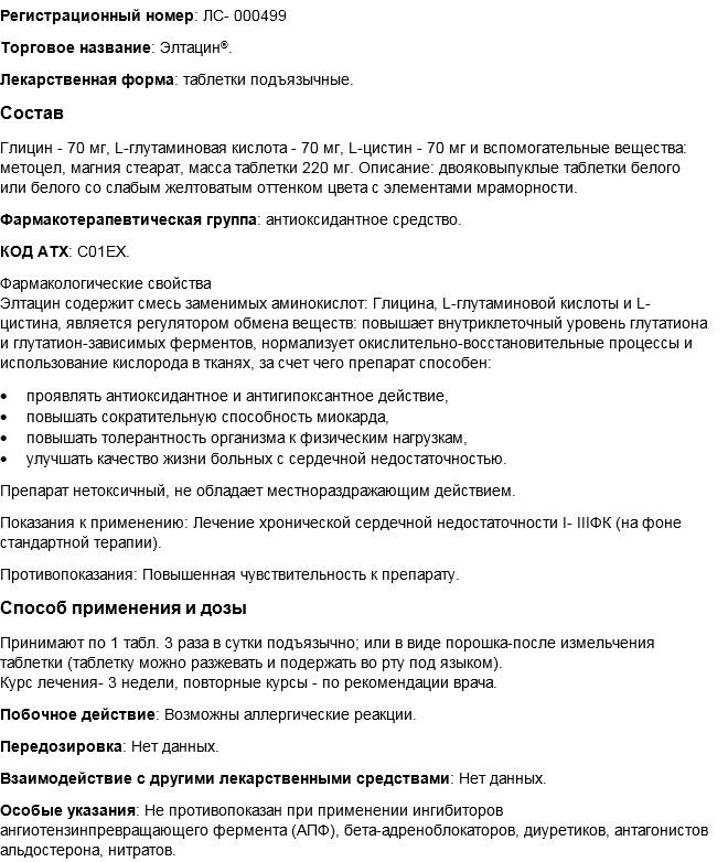Элтацин: инструкция по применению