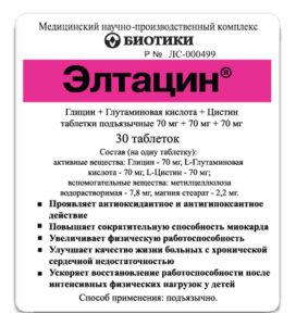 Элтацин: инструкция по применению и описание препарата
