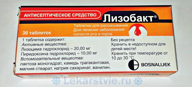 Лизобакт: инструкция по применению (официальная)