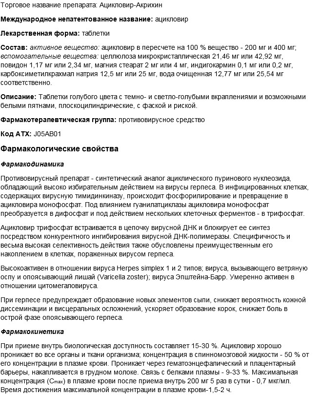 Ацикловир-Акрихин таблетки - официальная инструкция по применению