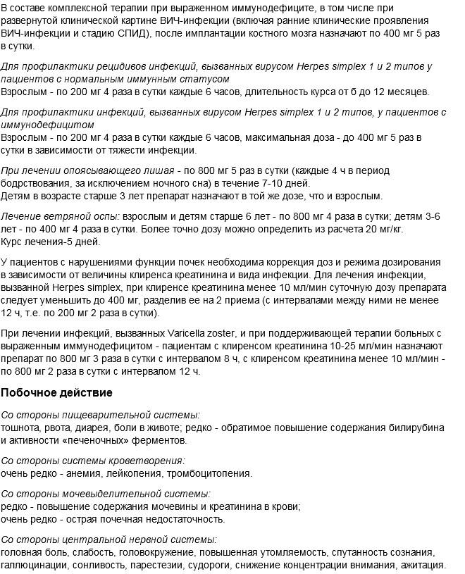 Ацикловир-Акрихин таблетки инструкция по применению