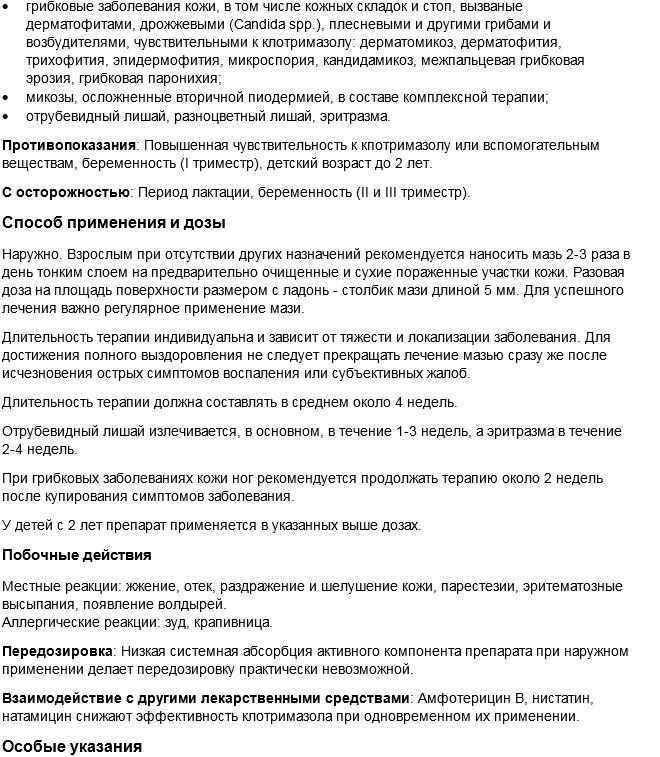Клотримазол-Акрихин официальная инструкция по применению