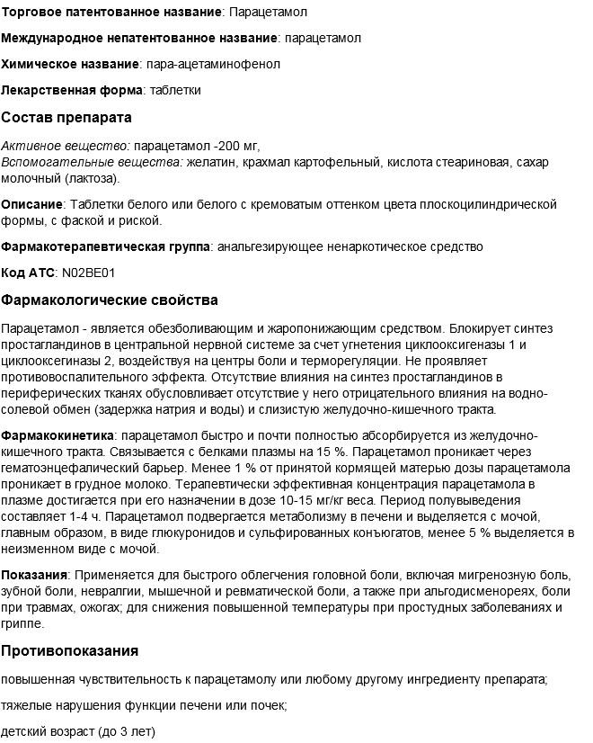 парацетамол таблетки инструкция по применению