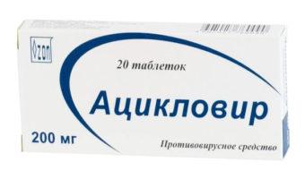 Ацикловир: инструкция по применению препарата