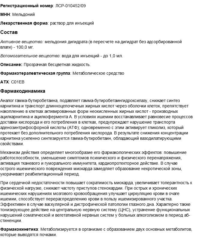 Мельдоний: инструкция по применению