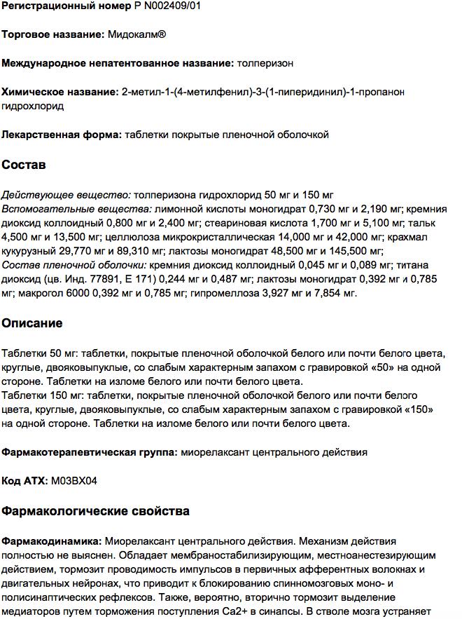 Мидокалм инструкция по применению (таблетки)